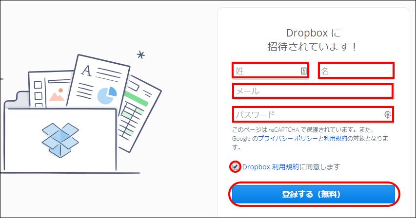 Dropboxの登録方法