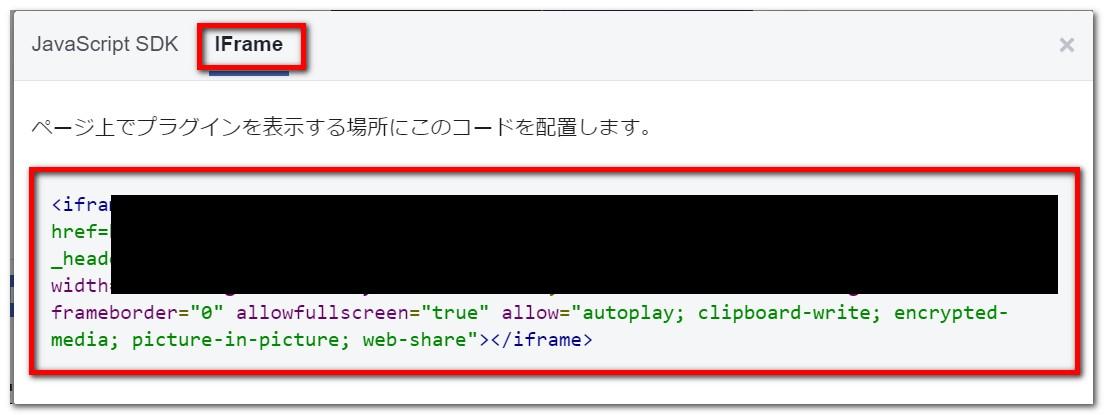 Facebookページの埋め込みコードをコピー