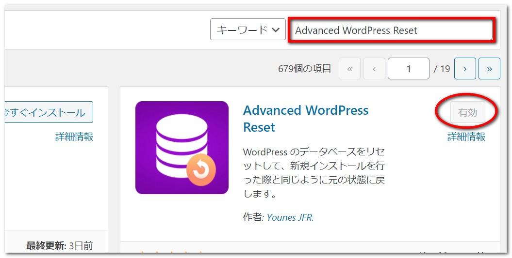 プラグイン「Advanced WordPress Reset」の画像