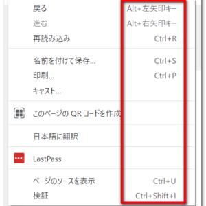 右クリック禁止のホームページの「ページのソースを表示」する方法。右クリックでの印刷もできる。
